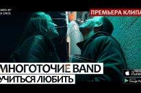 Смотреть клип Многоточие Band - Учиться любить (при уч. Динайс, Mary-A) в Тас Икс (Tas Ix)