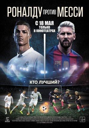 Роналду против Месси / Ronaldo vs. Messi