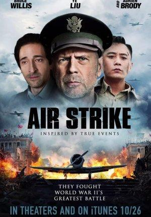 Несгибаемый дух / Air Strike (Da hong zha)
