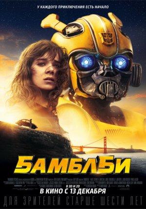 Смотреть фильм Бамблби / Bumblebee в Тас Икс (Tas Ix)