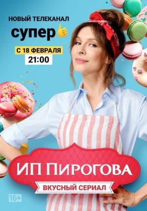 Смотреть сериал ИП Пирогова в Тас Икс (Tas Ix) // Сезон 3
