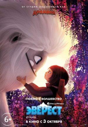 Смотреть фильм Эверест / Abominable в Тас Икс (Tas Ix)