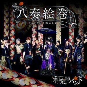 Wagakki Band (和楽器バンド): 八奏絵巻