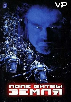 Поле битвы: Земля / Battlefield Earth: A Saga of the Year 3000