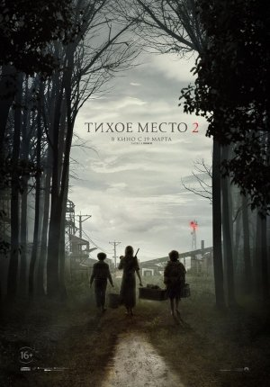 Тихое место 2 / A Quiet Place: Part II