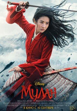 Смотреть фильм Мулан / Mulan в Тас Икс (Tas Ix)