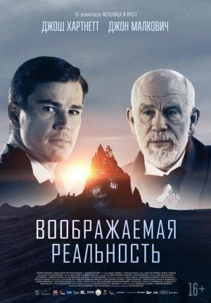 Смотреть фильм Воображаемая реальность / Valley of the Gods в Тас Икс (Tas Ix)