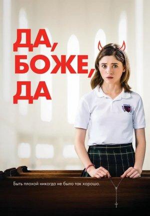 Смотреть фильм Да, боже, да / Одержима сексом / Yes, God, Yes в Тас Икс (Tas Ix)